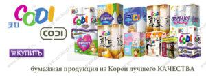 купить качественнвя недорогая корейская туалетная бумага и средства гигиены Codi средства личной гигиены интернет магазин Экокупи с доставкой по всей России