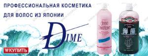 купить японскую косметику по уходу за волосами Dime, японские и корейские косметические средства для волос, купить косметику Кореи Японии Тайланда Европы