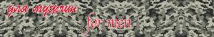 купить подарочные наборы для мужчин Кореи Японии Европы For men интернет магазин Экокупи косметика, средства гигиены, средства для бритья доставка по России