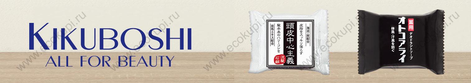 японское дезодорирующие мыло с древесным углем и супер увлажняющая уходовая косметика Kikuboshi выгодно интернет магазин Экокупи доставка по России недорого