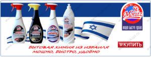 качественная израильская бытовая химия для дома и дачи St.Moritz чистящие средства для кухни ванной туалета удаление накипи жироудалитель средство от нагара