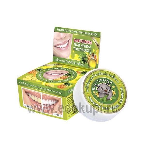 Зубная паста противовоспалительная с экстрактом ананаса BINTURONG Pineapple Thai Herbal купить зубная паста укрепляющая эмаль недорого Москва