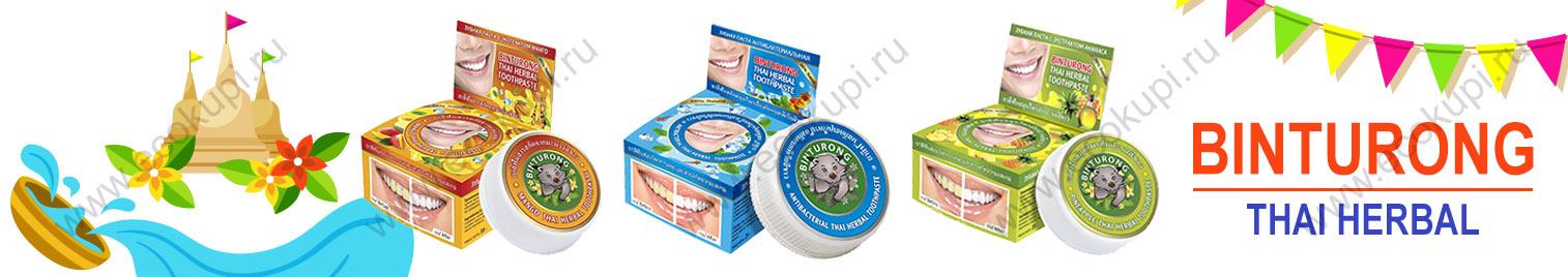 купить недорогие отбеливающие сухие зубные пасты ананас кокос и бальзамы для тела тигровый скорпионом из Тайланда Binturong выгодные цены доставка по России