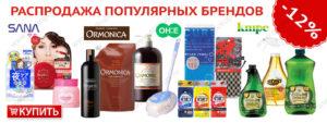 Большая распродажа косметики средств гигиены бытовой химии Кореи Японии Тайланда Европы по самой выгодной цене интернет магазин Экокупи Москва с доставкой