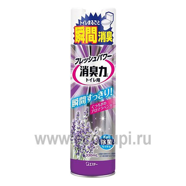 Спрей-освежитель воздуха для туалета с ароматом лаванды ST Shoshuriki купить недорогопоглотители запахов на кухне из Японии и Кореи