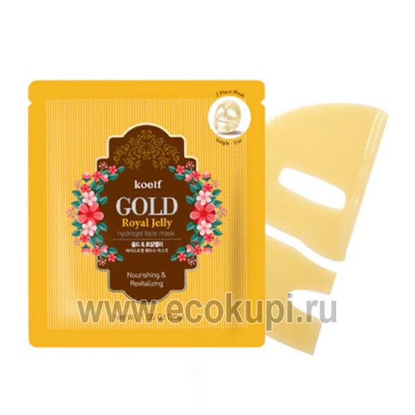 Корейская гидрогелевая маска для лица с коллоидным золотом и пчелиным маточным молочком Petitfee купить альгинатная маска для сияния кожи