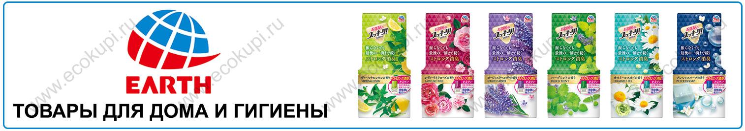 купить японские товары для дома и гигиены Earth высокого качества жидкие поглотители запахов ополаскиватели полости рта средства для уборки дома на даче