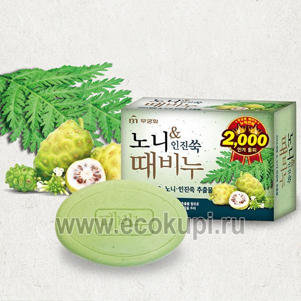 Корейское отшелушивающее и успокаивающее мыло с полынью и нони Mukunghwa Noni & Foremost Mugwort Scrub Soap купить соль ароматерапиии