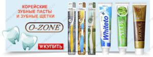 Корейские зубные щетки и зубные пасты O-Zone, подробное описание, отзывы клиентов, купить корейские товары оптом и в розницу интернет магазин Экокупи