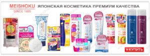 Японская увлажняющая косметика для лица Meishoku купить крем лосьон молочко гель очистки пор жидкость снятия макияжа румяна тональный крем