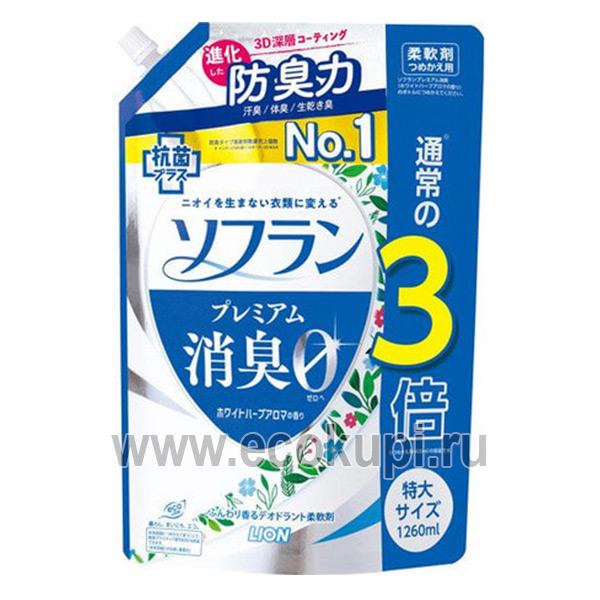 Японский кондиционер для белья с ароматом луговых трав LION Soflan Premium Deodorizer Zero 0 купить умный пузырек кислородный порошок Япония