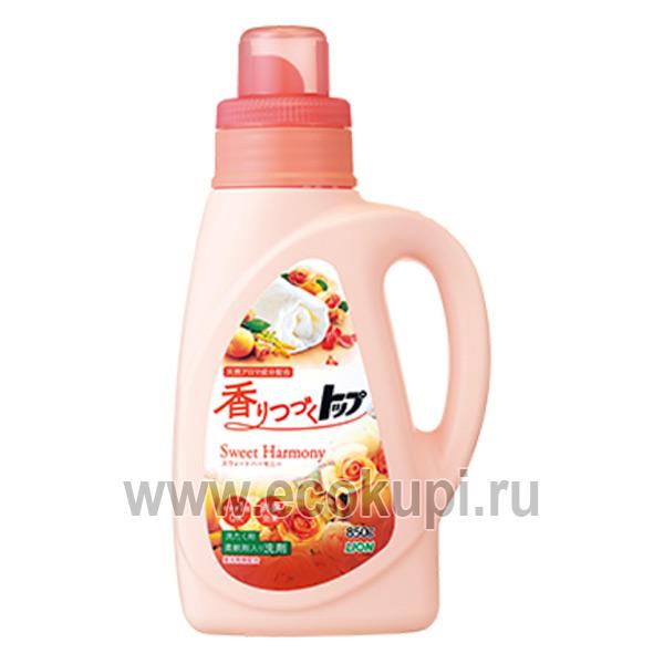 Японское жидкое средство для стирки сладкая гармония LION Top Sweet Harmony гель для стирки из Японии LION магазин доставка Москва Россия