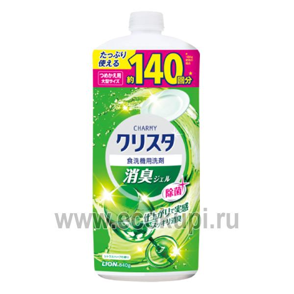 Японский гель для посудомоечных машин с мятно-цитрусовым ароматом LION Charmy Crysta Deodorizing Gel купить меламиновая губка для пятен посуды