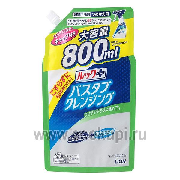 Японское средство чистящее для ванной комнаты быстрого действия с ароматом цитрусов LION Look Plus купить перчатку-варежку для уборки дома