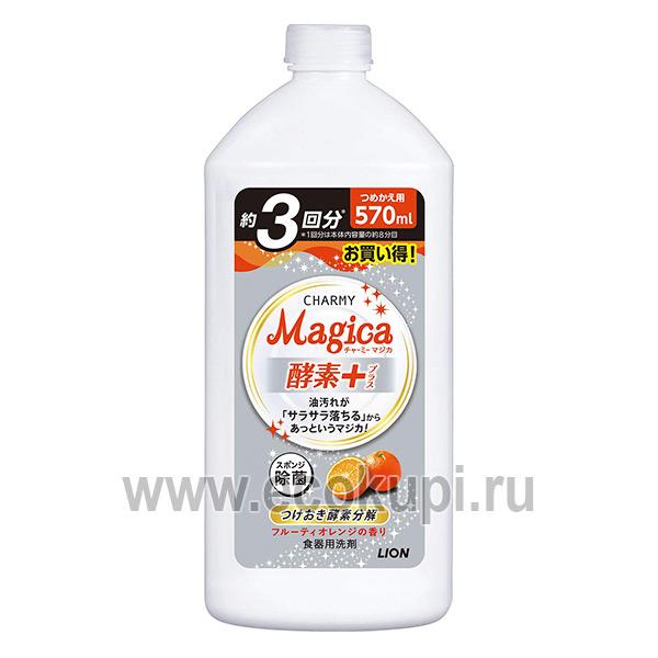 Японское средство для мытья посуды с ароматом сочного апельсина LION Charmy Magica+ купить жидкость для посуды интернет магазин Экокупи Москва