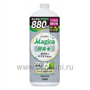 Японское средство для мытья посуды с ароматом зеленых яблок LION Charmy Magica+ купить посудомоечные средства доставки заказа курьером Почтой
