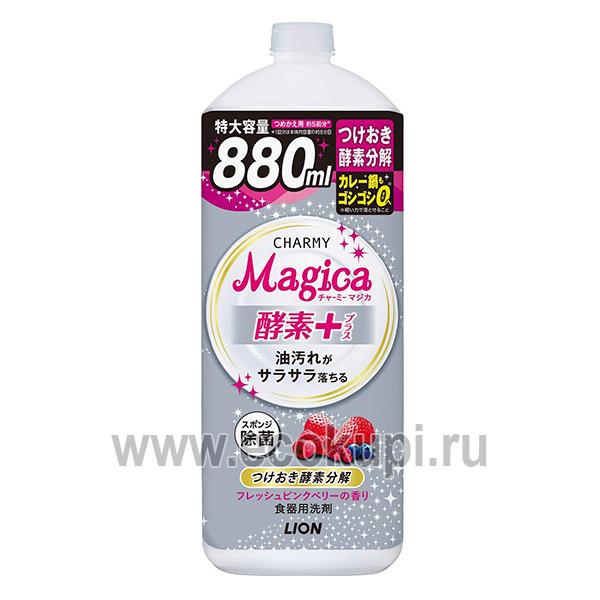 Японское средство для мытья посуды с ароматом свежих ягод LION Charmy Magica+ купить моющие для посуды магазин бытовой химии из Кореи Японии