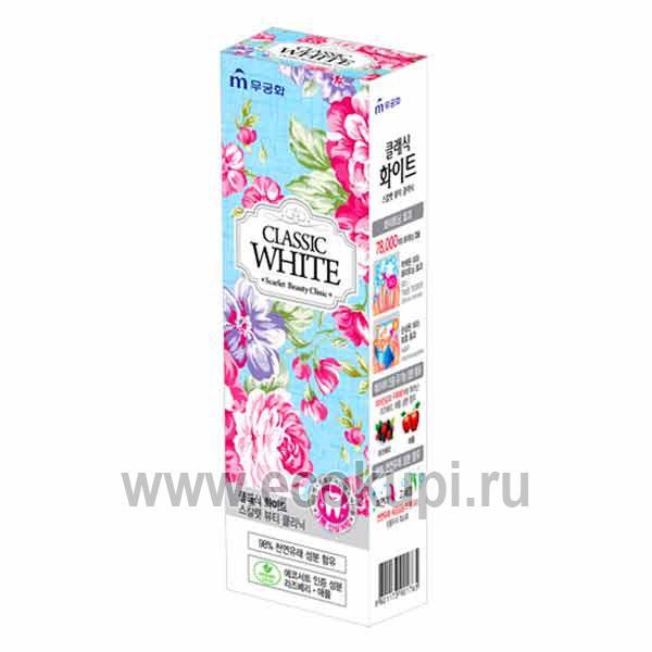 Отбеливающая зубная паста с ароматом мяты и ягод Mukunghwa Classic White Scarlet Beauty Clinic купить зубная паста 93 корея синяя опт розница
