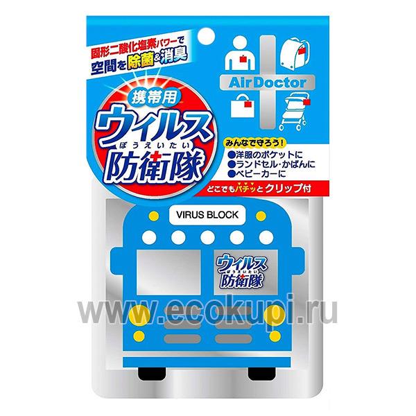 Японский блокатор вирусов детский портативный голубая машинка Air Doctor купить дезинфицирующее средство интернет магазин Экокупи Москва