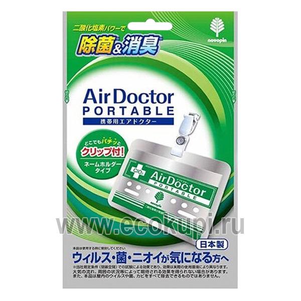 Японский блокатор вирусов портативный Air Doctor купить средство против бактерий и вирусов описание отзывы доставка самовывоз Боксберри СДЭК